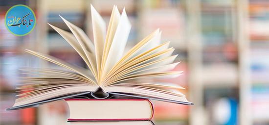 ۱۰ کتاب برتر سال گذشته میلادی معرفی شدند