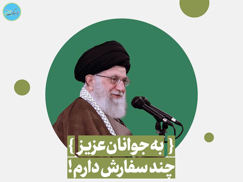 جوان ایرانی باید دسته گل باشد