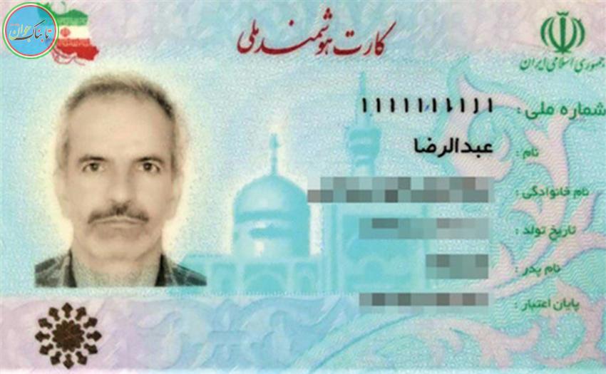 رند ترین کد ملی ایران و دردسر های بی پایان !