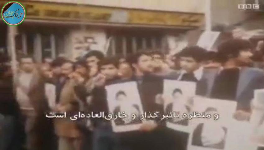 فیلم کمتر دیده شده از روایت بیبیسی از انقلاب مردم ایران