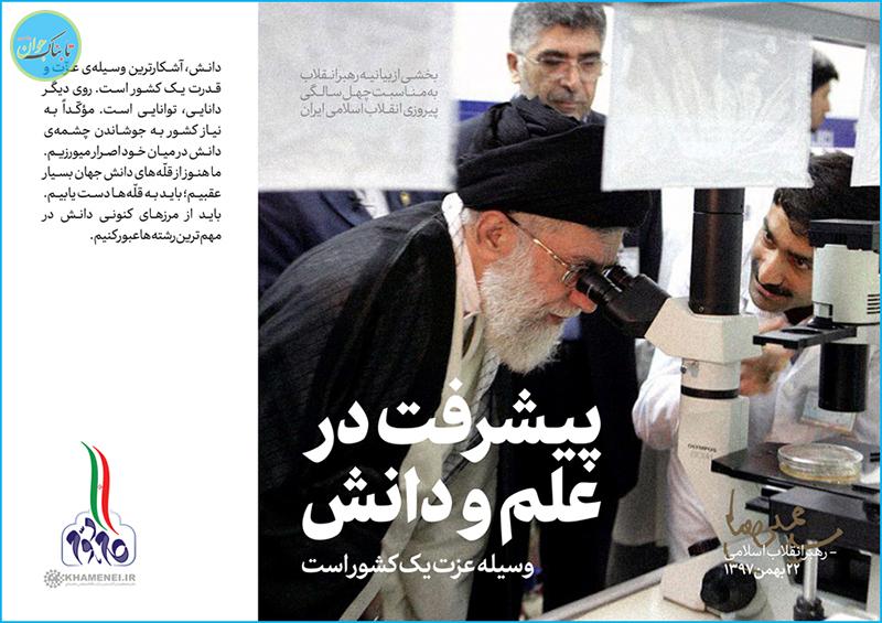 سخننگاشت | بیانیه «گام دوم انقلاب» خطاب به ملت ایران