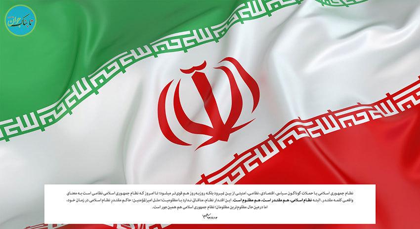 گونه شناسی سیلی سخت ما ایرانی ها
