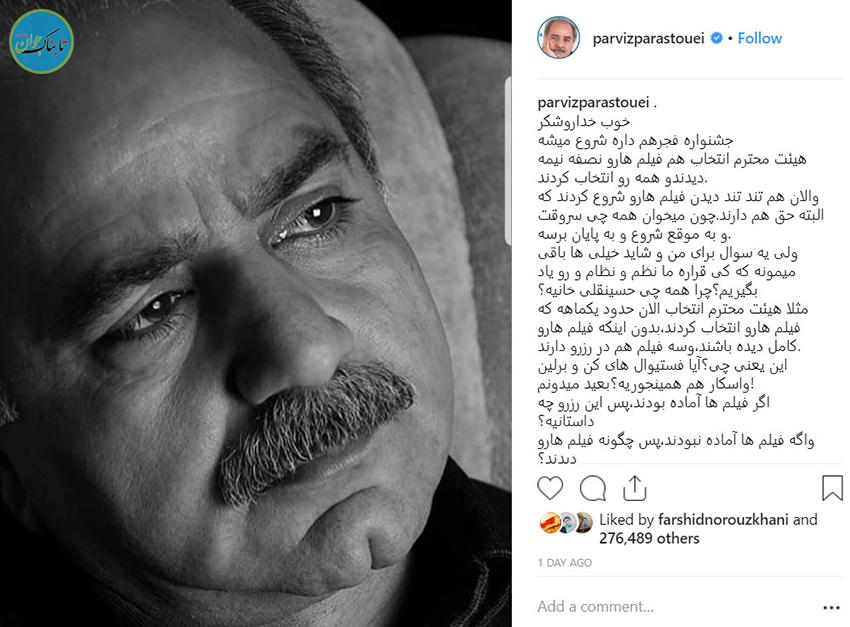 انتقاد تند پرویز پرستویی از جشنواره فیلم فجر