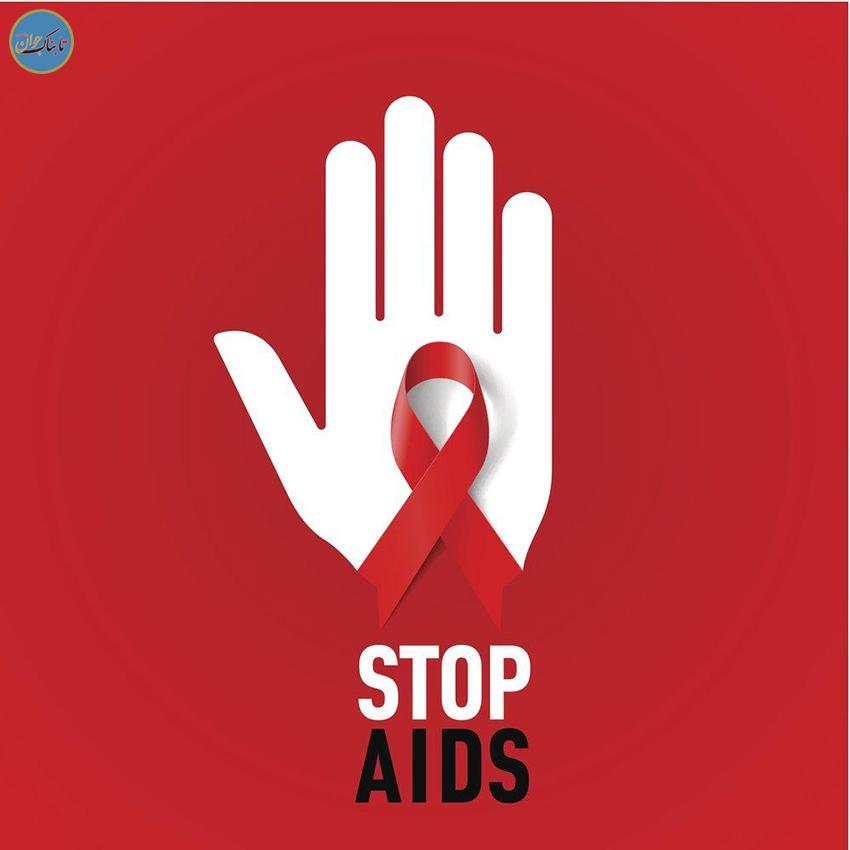 چند ایرانی ایدز دارند؟
