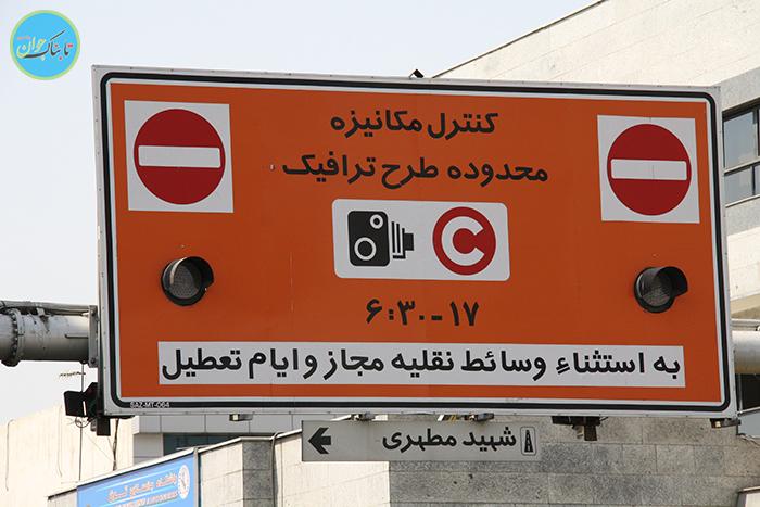 طرح ترافیک جدید از تابستان 98 در تهران