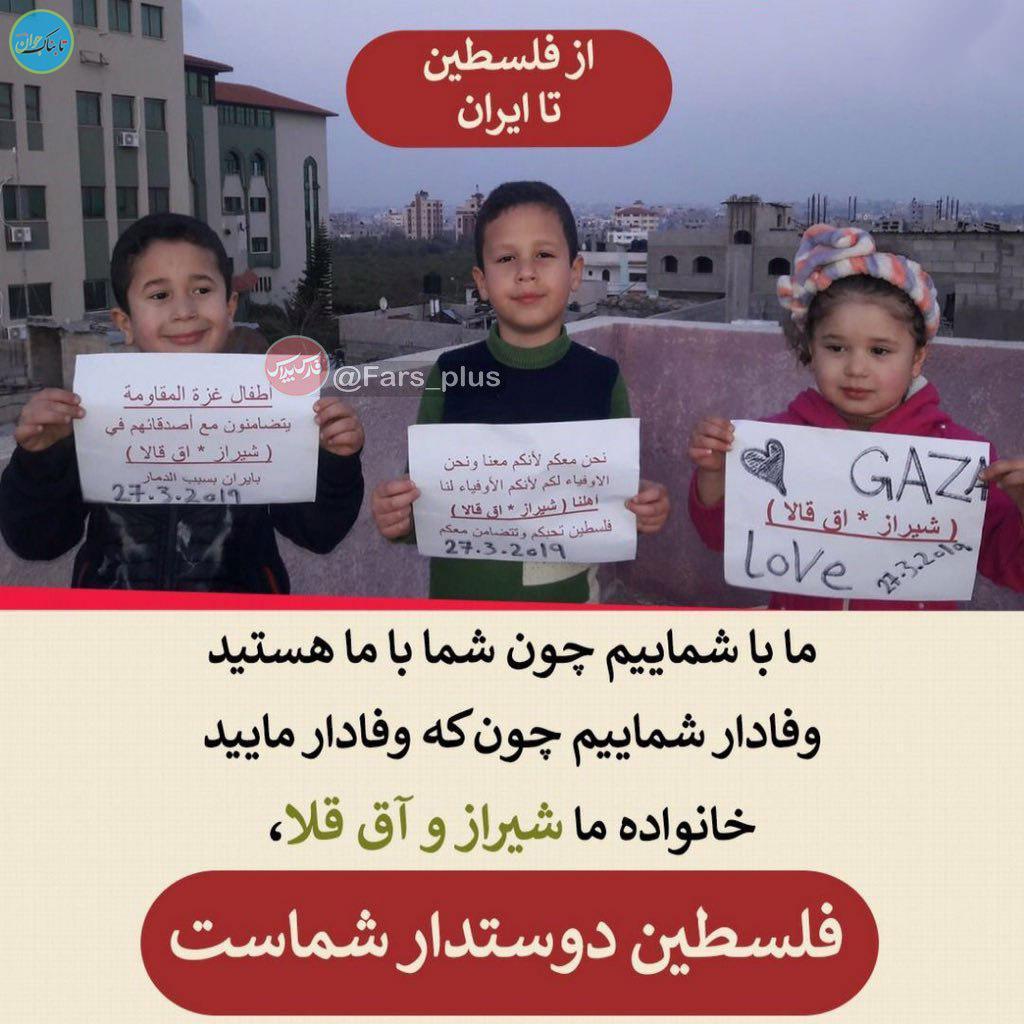 از غزه تا آق قلا