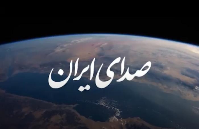 صدای ایران