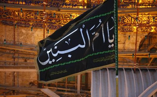 پرچم حضرت ام البنین سلام الله عله