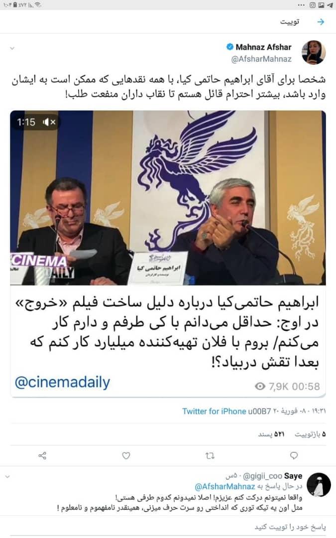 حمایت مهناز افشار از ابراهیم حاتمی کیا