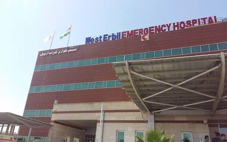 بیمارستان اربیل