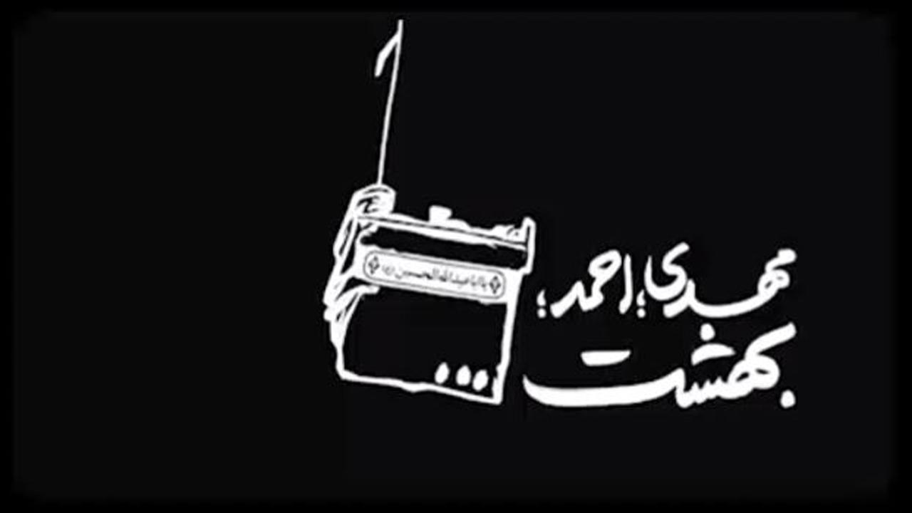 مکالمه شهید باکری