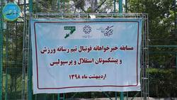 دیدار رسانه ورزش و پیشکسوتان تیم ملی فوتبال ایران به نفع سیل زدگان