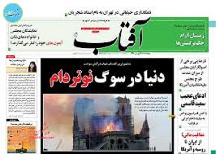 بسته خبری : یک شهروند آمریکایی مسیح علینژاد به چالش کشید