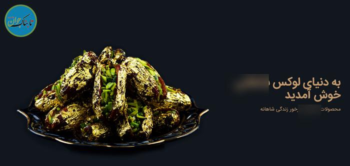 بسته خبری: خرمای لاکچری با چاشنی طلا