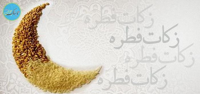 اعلام میزان زکات فطره از سوی دو مرجع تقلید
