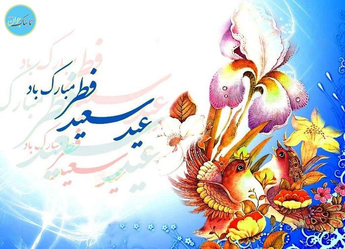 پیامکهای تبریک ویژه عید سعید فطر