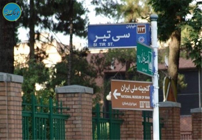 یکی از چهارراه های جالب دنیا در تهران!