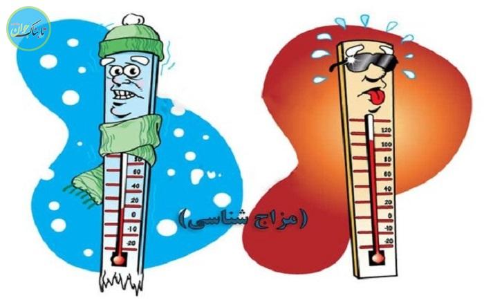 چطور بفهمیم سرد مزاج یا گرم مزاج هستیم؟