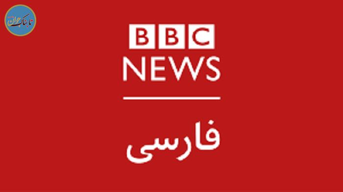پست BBC، کاربران ایرانی را متحد کرد
