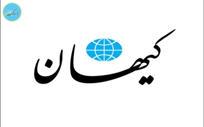 بسته خبری: واکنش متفاوت کیهان به حادثه قتل اخیر!
