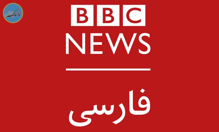 بسته خبری :!قطع صدای کارشناس مدافع ایران بیبیسی روی آنتن زنده