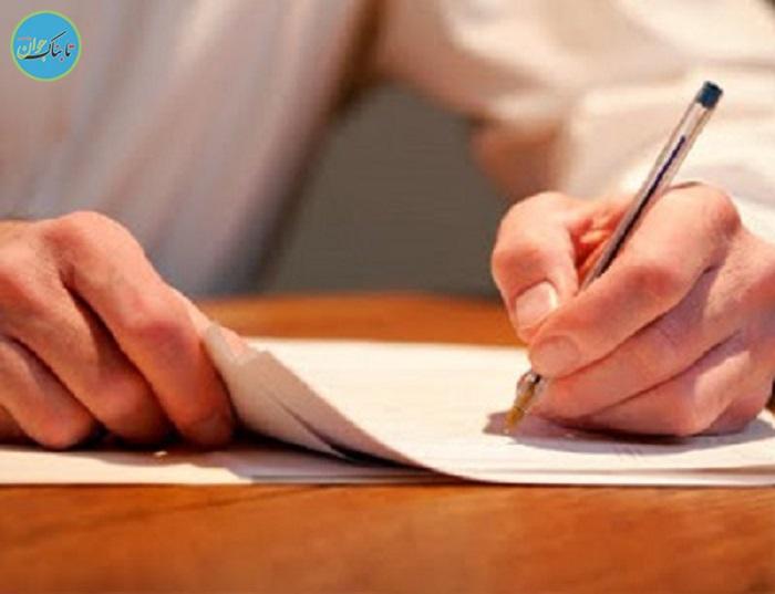 نامه بخشایش بنویسید و صحنه را ترک کنید!