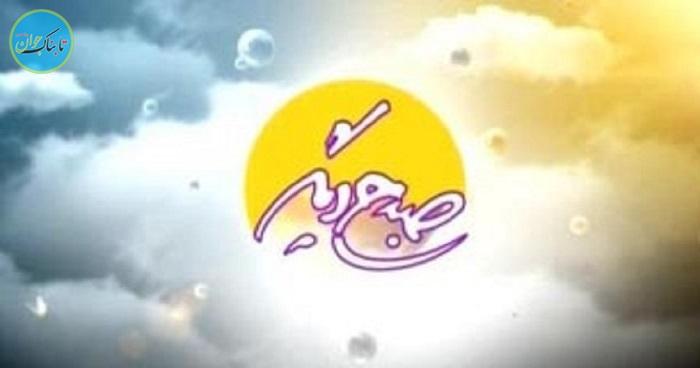 خداحافظی جالب گوینده ایرانی در برنامه زنده