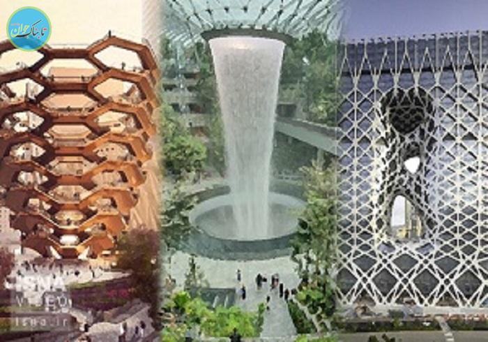 سه سازه معماری برتر جهان
