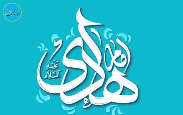 امام علی الهادی؛اولین امام عصر غیبت