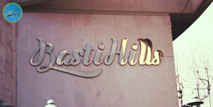 باستی هیلز