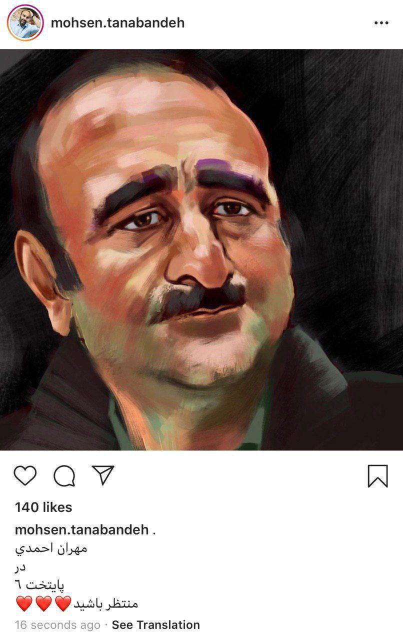 محسن تنابنده از بهبود پایتخت ۶ رونمایی کرد