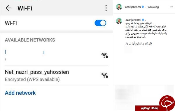 نذر اینترنت در محرم!