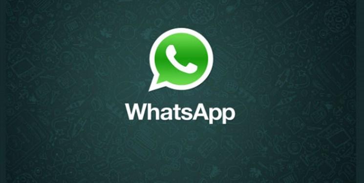 حفره جدید واتساپ تهدیدی برای کاربران