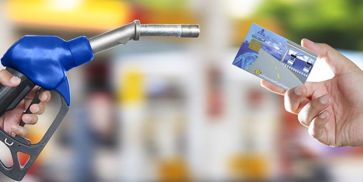 کارت سوخت هوشمند