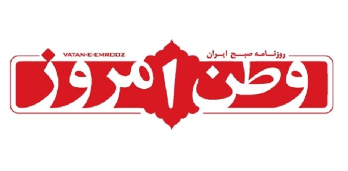 روزنامه «وطن امروز»