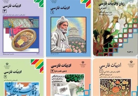 نظر نویسندگان درباره حذفیات کتاب فارسی +فیلم