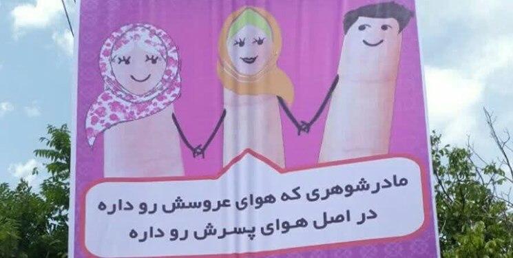 پوستر رابطه عروس و مادرشوهر