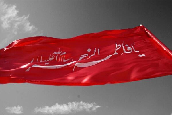 پرچم حضرت زهرا (س)