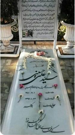 مزار شهید سید علی حسینی