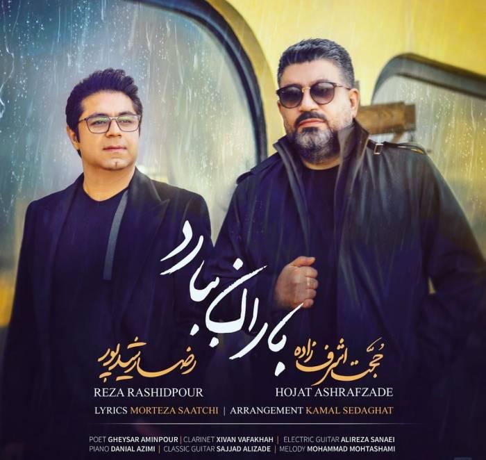 رضا رشیدپور و حجت اشرف زاده