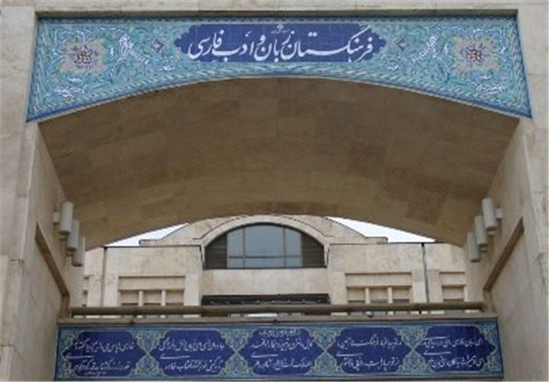 فرهنگستان ادب فارسی
