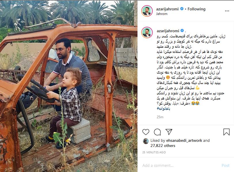 وقتی وزیر ارتباطات و پسرش ژیانسواری می کنند + عکس