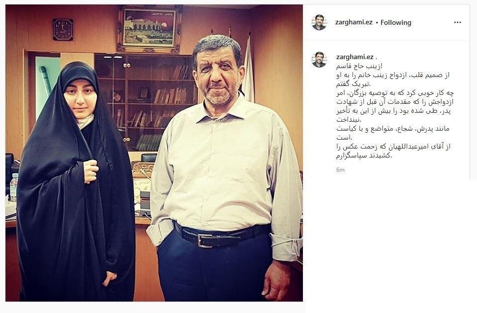 ضرغامی ازدواج زینب سلیمانی را تبریک گفت