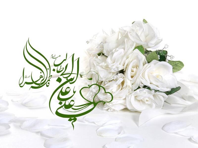 سالروز ازدواج حضرت زهرا سلام الله علیها و امام علی علیه السلام
