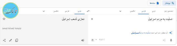 شیطنت گوگل ترنسلیت در تسلیت ایران به لبنان و واکنش ظریف + فیلم