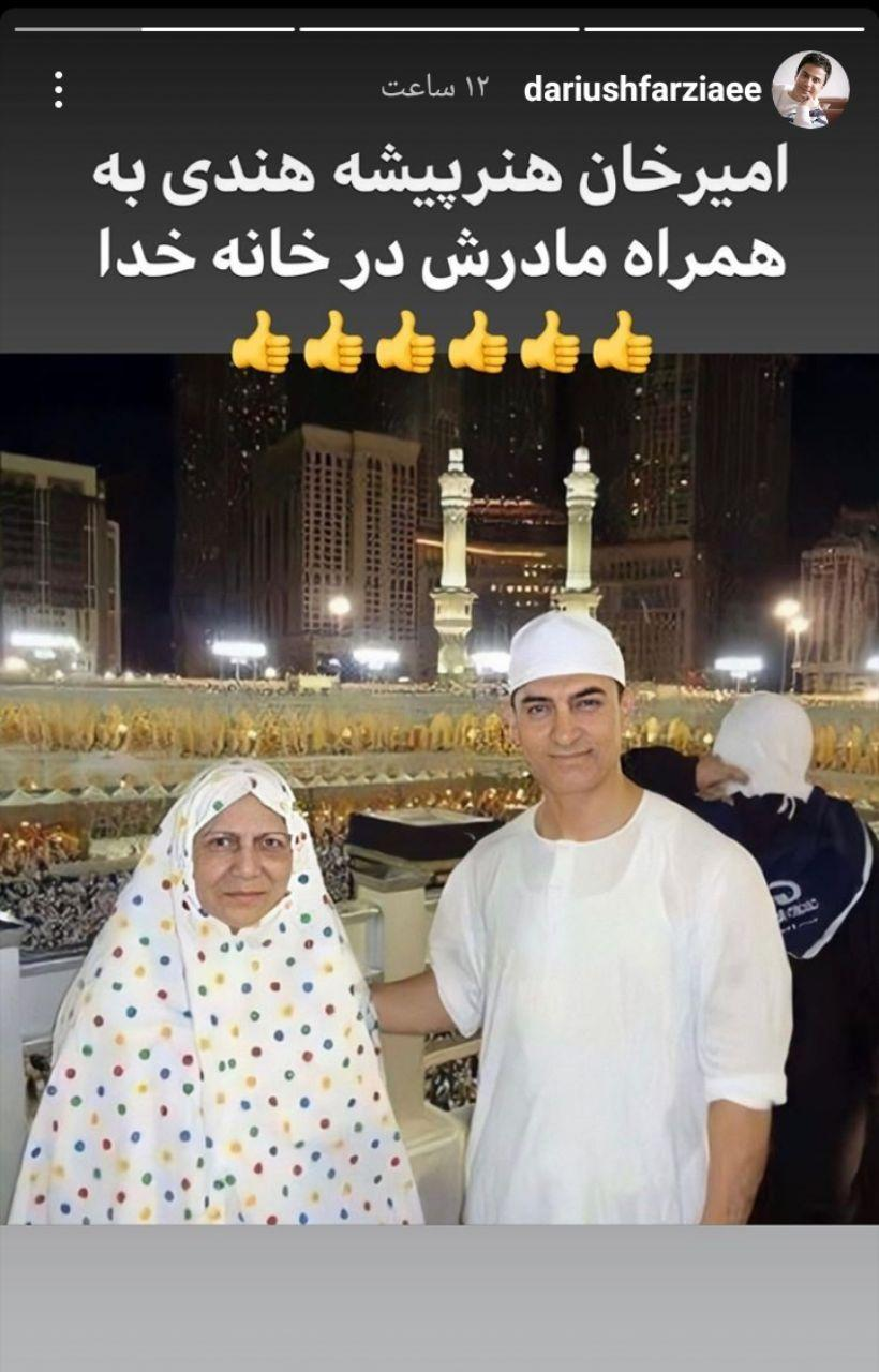 امیرخان همراه مادرش در مسجدالحرام + عکس