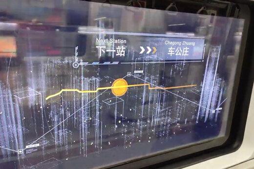 مترو پکن
