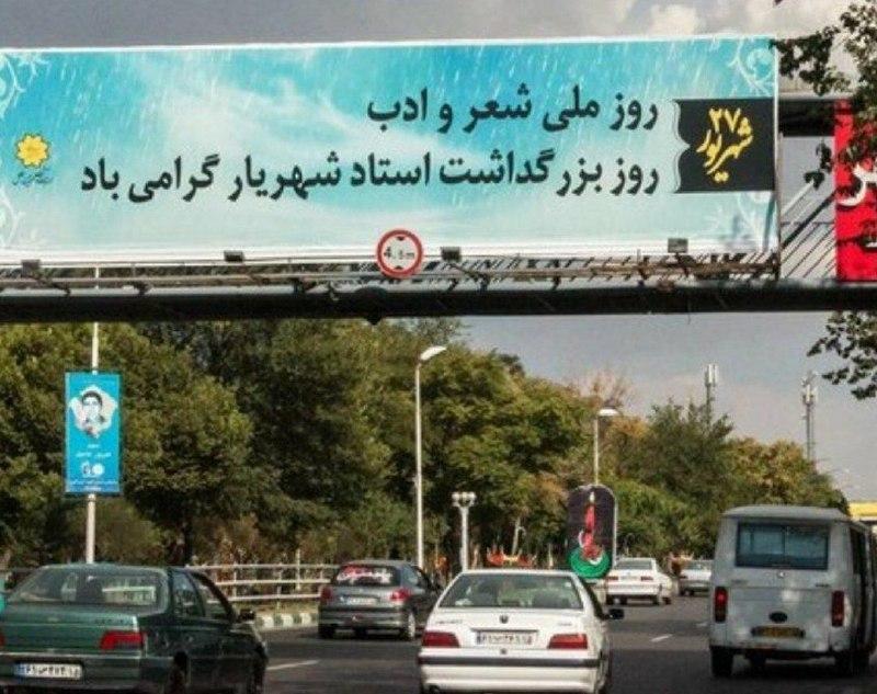 اقدام شهرداری تبریز