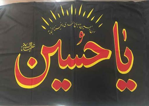 پرچم یا حسین علیه السلام