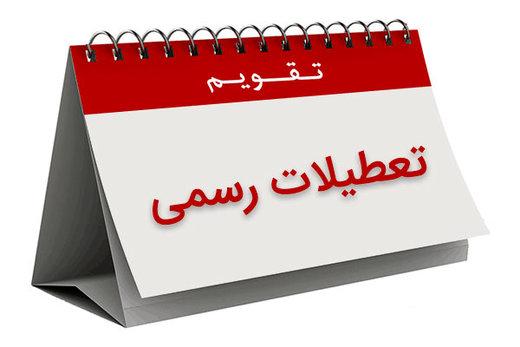 تعطیلات رسمی